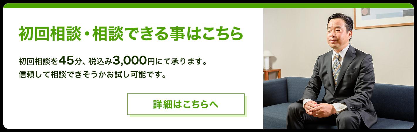 初回相談・相談できる事はこちらへ 初回相談を45分、税込み3,000円にて承ります。信頼して相談できそうかお試し可能です。
