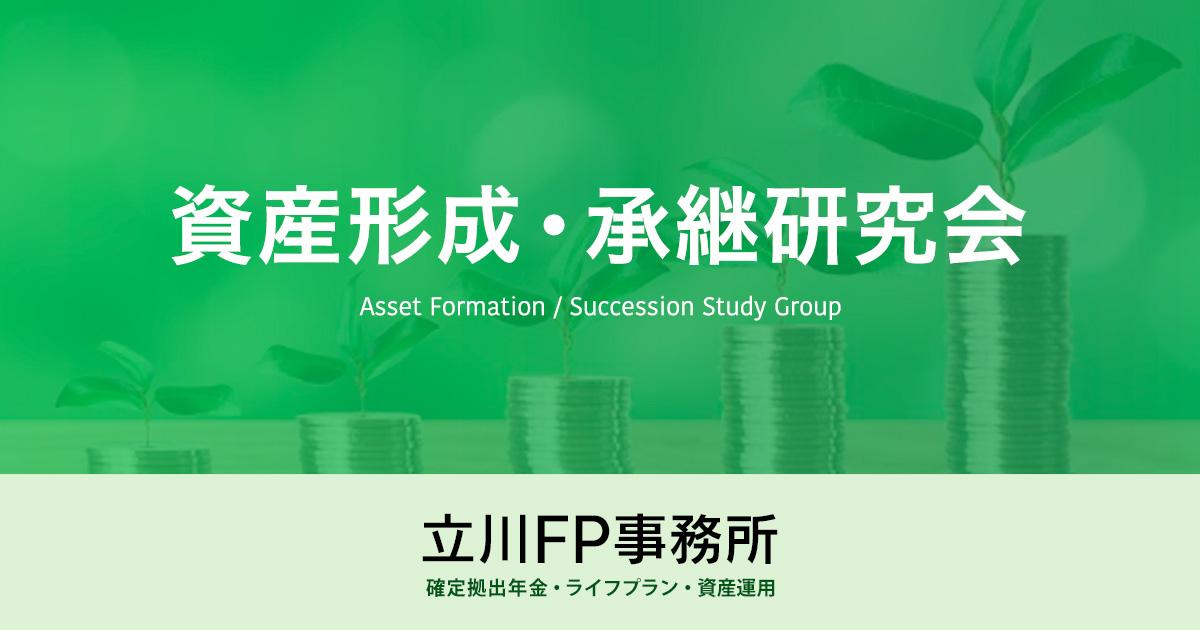 資産形成・承継研究会